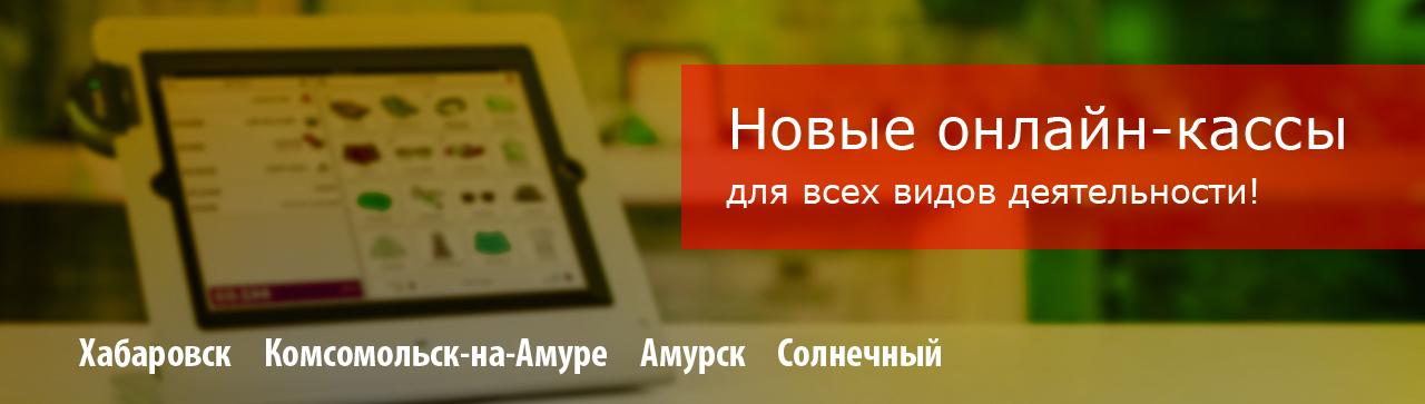 Новые онлайн-кассы в Хабаровске и Комсомольске-на-Амуре.