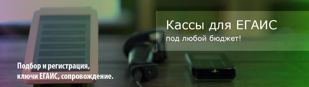 Кассы для ЕГАИС в Комсомольске-на-Амуре.